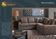 Производство корпусной и мягкой мебели.