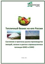 Тепличный бизнес на юге России. Готовое иследование