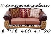 Обивка,  Перетяжка,  Ремонт мягкой мебели  в Краснодаре