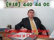 Юридичес кое бюро «Гаямян и партнёры».