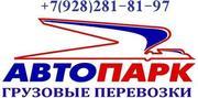 Перевозка грузов,  доставка,  переезды по Краснодару,  краю,  ЮФО и России