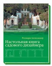 продам книгу садового дизайнера
