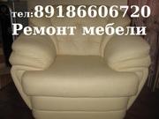 Ремонт.Перетяжка дивана, кресла, стула, уголка тел:8-918-660-67-20