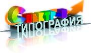 Типография Спектр-П    Переплет ДИПЛОМОВ за 5 минут!!! + ТИСНЕНИЕ!
