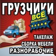 Грузоперевозки в городе краснодар