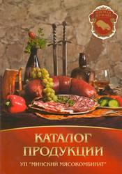 Продукция Минского мясокомбината.