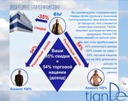 Требуются представители для продвижения продукции компании TianDE