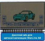 Дисплеи жк для брелков автосигнализаций