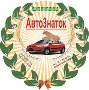 Авто-Спасение от юристов «Znatok» ИП Глоба