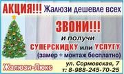 шторы рулонные АКЦИЯ