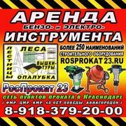 РосПрокат 23 –Сеть пунктов проката в Краснодаре (ФМР,  ЦМР,  КМР,  40лет