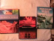 книги о планете Земля