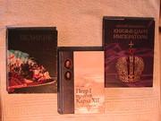 исторические издания