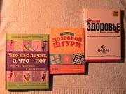 Книги  о здоровье для заинтересованных