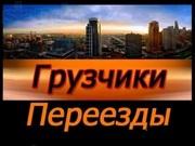 Квартирные офисные переезды грузчики Грузоперевозки