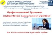 Профессиональный бухгалтер государственного учреждения  от ИПБР