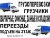 Грузоперевозки ,  переезды ,  услуга грузчиков