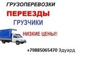 Грузоперевозки по городуи краю 9180312322 грузчики