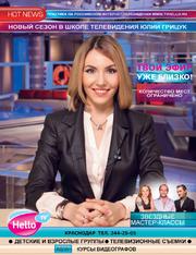Школа телевидения HelloTV