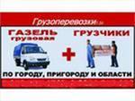 грузчики в краснодаре Грузоперевозки Доставки город край