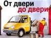 Грузоперевозки по городуи краю 9885065470 грузчики