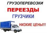 грузоперевозки доставки ГОРОД КРАЙ грузчики