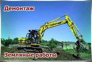 Снос-Демонтаж Зданий-Построек, расчистка участков..