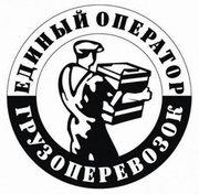 Грузоперевозки-Переезды-Грузчики-Доставка