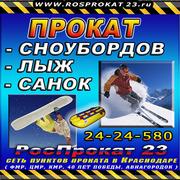 Прокат лыж,  сноубордов и санок.