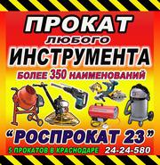 Прокат (аренда) инструмента и строительного  оборудования.