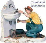 Сантехнические работы. Отопление,  водоснабжение,  канализация. Краснод