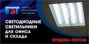 Продажа и монтаж офисных светильников