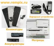 Матрицы (экраны) для ноутбуков,  клавиатуры для ноутбуков,  зарядки.