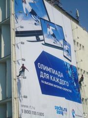 Монтаж рекламных баннеров 150 руб. кв.м.