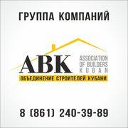 Строительство и ремонт по краснодару и краю!