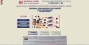 Программа «Малина»: Управление торговлей. Сеть филиалов.