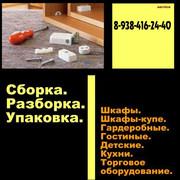 Сборка корпусной мебели: кухни,  шкафы-купе,  прихожие,  десткие и т.д.