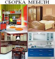Сборка мебели, разборка.Домашнея, офисная, торговая, складская мебель.