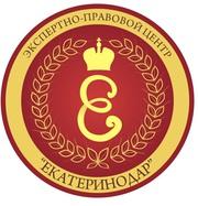Экспертно-правовой центр Екатеринодар