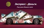 Деньги под залог Вашего авто
