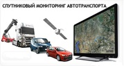 Мониторинг транспорта ГЛОНАСС/GPS