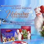 База видеопоздравлений от Деда Мороза