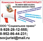 Кредитные юристы,  споры с банками,  помощь должникам
