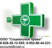 Оформление медицинских лицензий и разрешений.