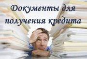 предоставим справки в банк для получения кредита   СПРАВКИ 2 Н Д Ф Л З
