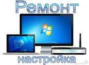 Настройка аппаратного и программного обеспечения