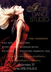 ANGEL DANCE STUDIO танцы в Краснодаре