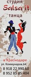 Школа танцев Salsa-it ведёт новые наборы групп