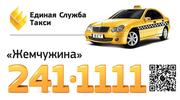 Приложение EST: вызов такси