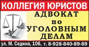 Адвокат по уголовным делам в Краснодаре и крае